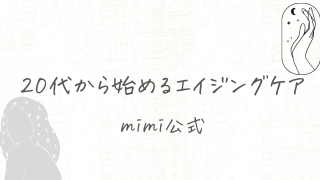 20代から始めるエイジングケア|mimi公式