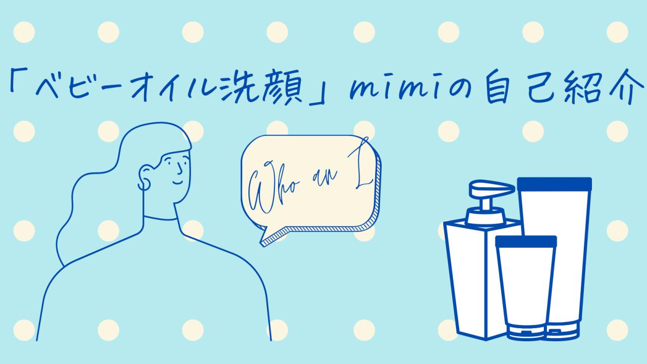 「ベビーオイル洗顔」mimiの自己紹介