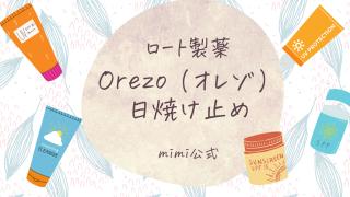 Orezo(オレゾ)の日焼け止めロート製薬「Orezo(オレゾ)」シリーズの日焼け止め|mimi公式