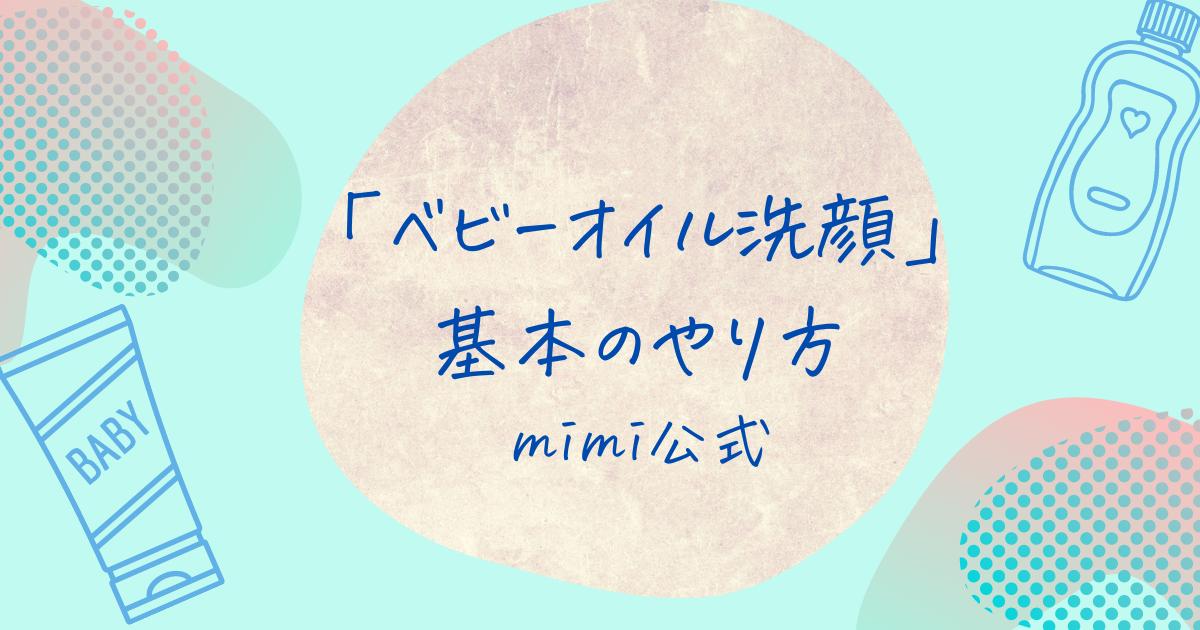 「ベビーオイル洗顔」基本のやり方|mimi公式