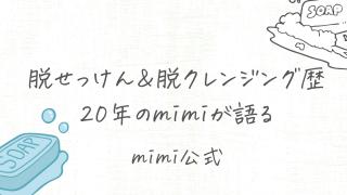 脱せっけん&脱クレンジング歴20年のmimiが語る|mimi公式