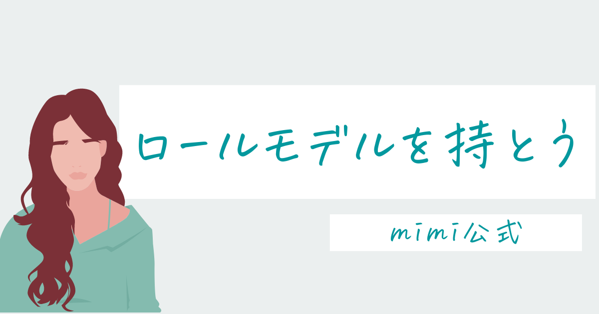 ロールモデルを持とう|mimi公式