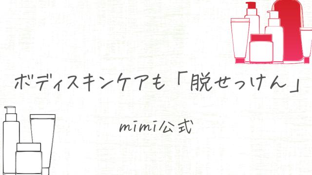 ボディスキンケアも「脱せっけん」mimi公式