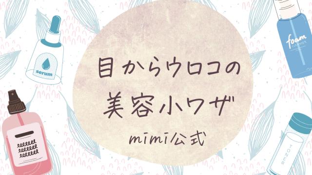 目からウロコの美容小ワザ|mimi公式