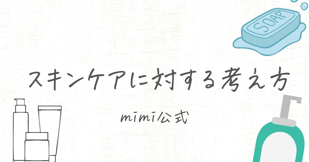 スキンケアに対する考え方|mimi公式