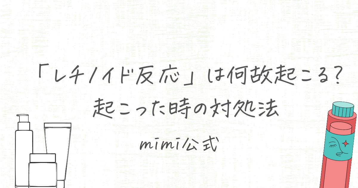 「レチノイド反応」は何故起こる?起こった時の対処法 mimi公式