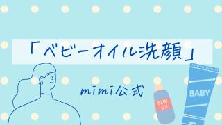 「ベビーオイル洗顔」|mimi公式