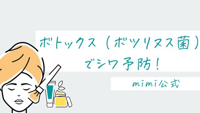 ボトックス(ボツリヌス菌)でシワ予防!|mimi公式