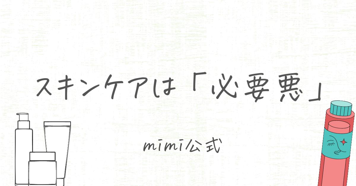 スキンケアは「必要悪」|mimi公式