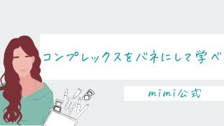 コンプレックスをバネにして学べ|mimi公式