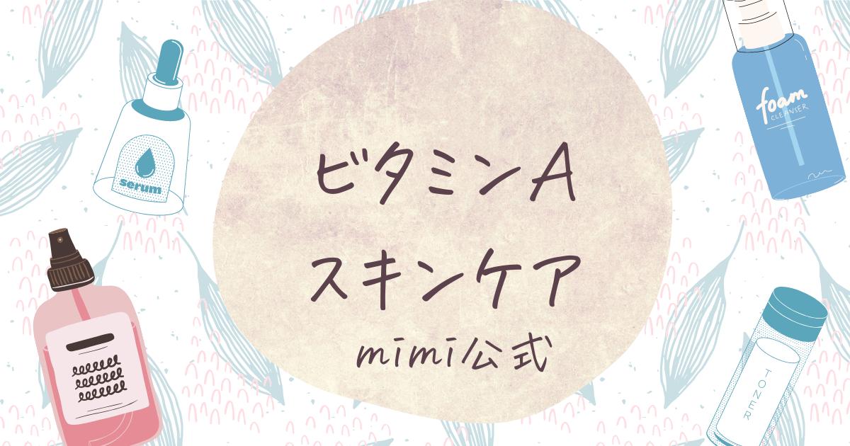ビタミンAスキンケア|mimi公式