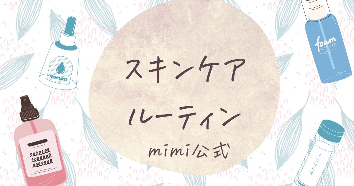 スキンケアルーティン|mimi公式