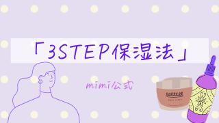 3STEP保湿法|mimi公式
