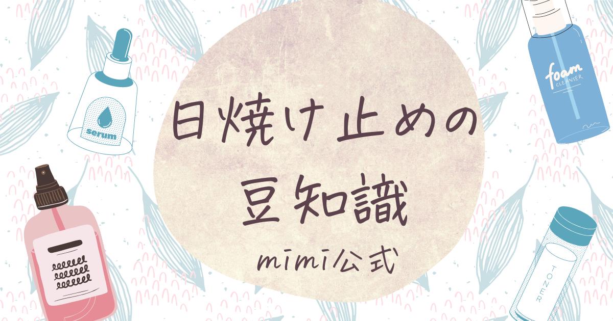 日焼け止めの豆知識まとめ|mimi公式