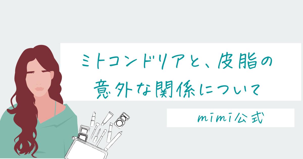ミトコンドリアと、皮脂の意外な関係について|mimi公式