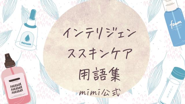 インテリジェンススキンケア用語集|mimi公式