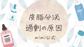 皮脂分泌過剰の原因 mimi公式
