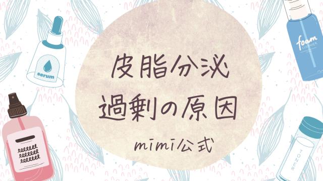 皮脂分泌過剰の原因|mimi公式
