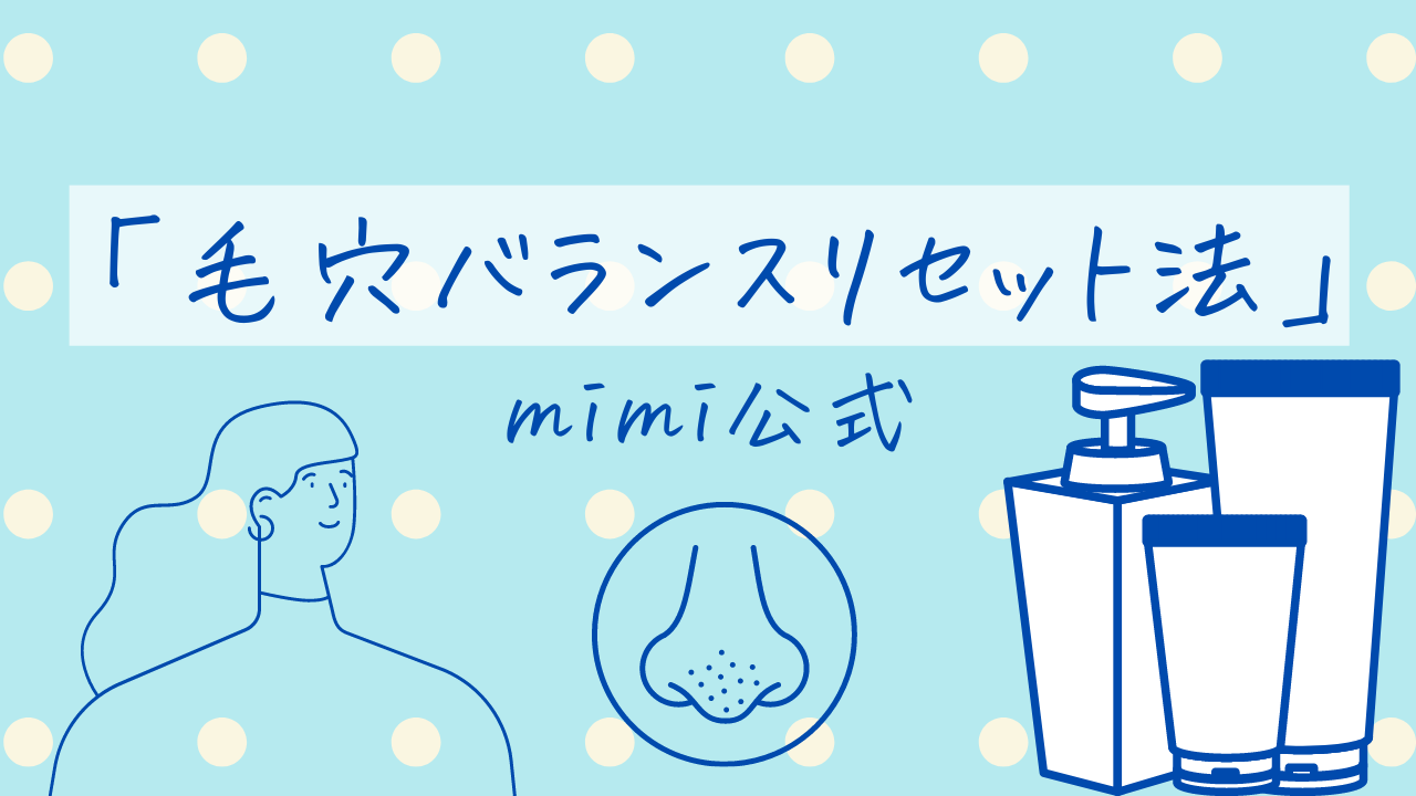 毛穴バランスリセット法|mimi公式