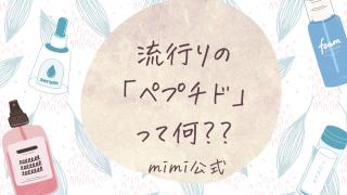 流行りの「ペプチド」って何??|mimi公式