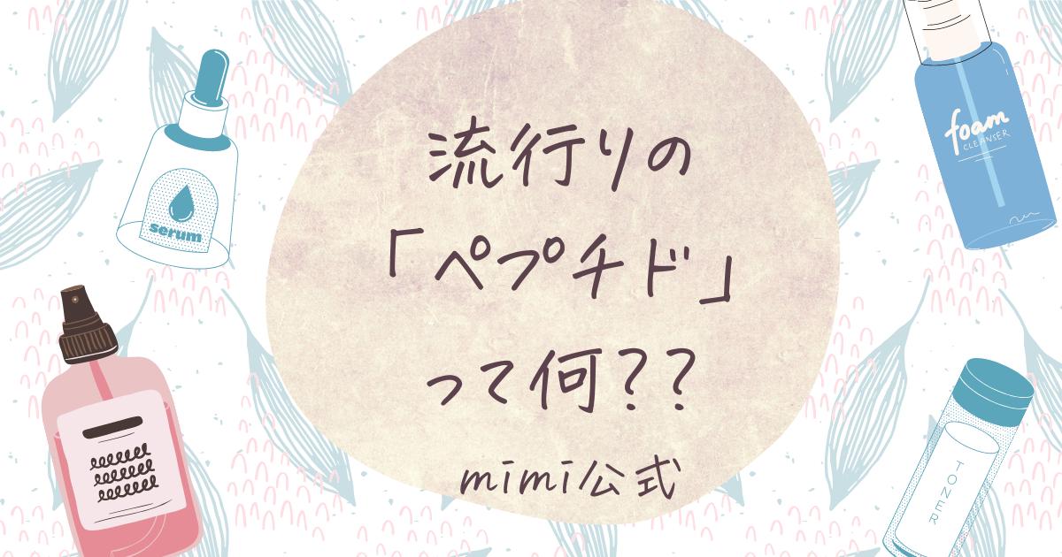 流行りの「ペプチド」って何?? mimi公式