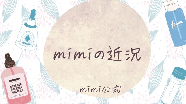 mimiの近況