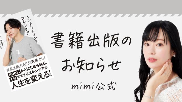 「ベビーオイル洗顔」インテリジェンススキンケア書籍出版|mimi公式